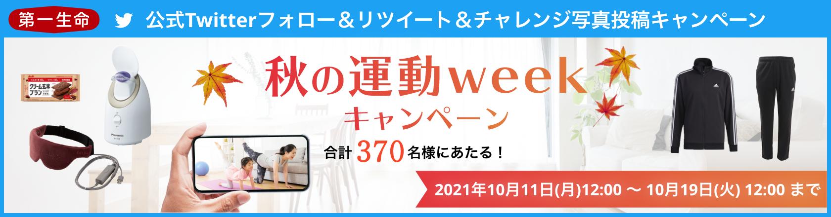 秋の運動weekキャンペーン